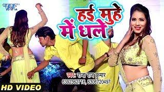 Raja Rajkumar का नया सबसे हिट वीडियो सांग 2020   Hai Muhe Me Dhale   Bhojpuri Song