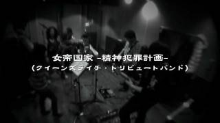 """Japanese QUEENSRYCHE tribute band: """"Jyotei Kocka"""". Live Promotion Video """"Suite Sister Mary"""" クイーンズライチ カバーバンド 「女帝国家 -精神犯罪計画-」の ..."""