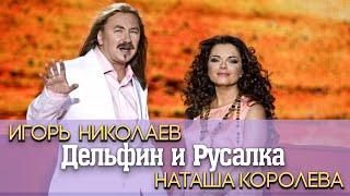 """Игорь Николаев и Наташа Королева """"Дельфин и русалка"""""""