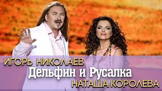 "Download Игорь Николаев и Наташа Королева ""Дельфин и русалка"" Mp3 and Videos"