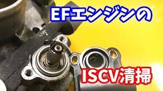 【整備士向け動画】ダイハツのEFエンジンのISCV清掃方法