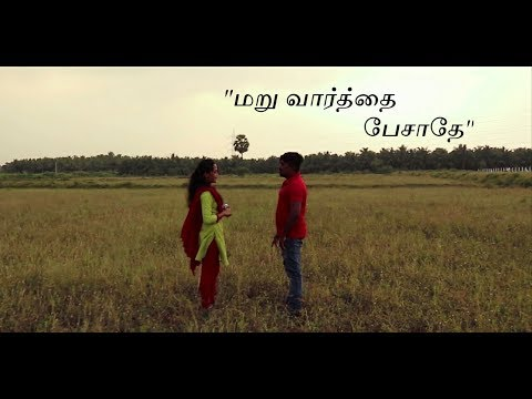 Maruvarthai pesathey....COVER song