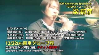 梁 邦彦 20th Anniversary Special Live 『UTOPIA ~ユートピア』 2016...
