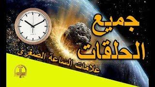 هل تعلم علامات الساعة الصغرى علامات يوم القيامة الصغرى التي ظهرت جميع الحلقات اسلاميات Hd Youtube