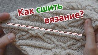 Как сшить вязание? (Часть 1. Боковой шов)