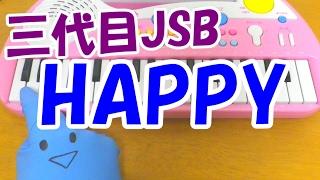 ドラマ『スーパーサラリーマン左江内氏』主題歌、三代目JSBの【Happy】...