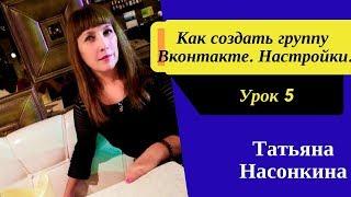 Как создать группу Вконтакте / Пошаговая инструкция и настройки группы