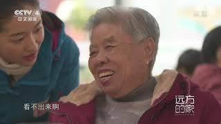 [远方的家]长江行(98) 上海老年人的幸福生活| CCTV中文国际