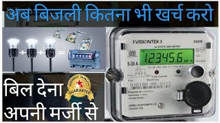 How to hack electric meter circuit bord rs 20 videos