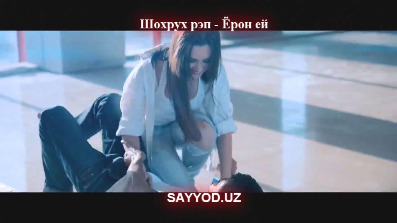 SHOXRUX YORON EY MP3 СКАЧАТЬ БЕСПЛАТНО
