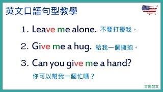 英文口語句型發音教學:Leave me alone (不要打擾我)