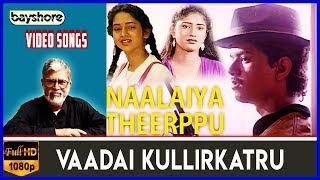 Vaadai Kulirkaathu Hd video song download [1992 ]   Naalaiya Theerppu   Vijay, Keerthana