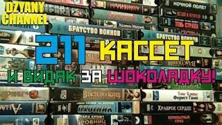 ШОК! 211 кассет и видак за ШОКОЛАДКУ!