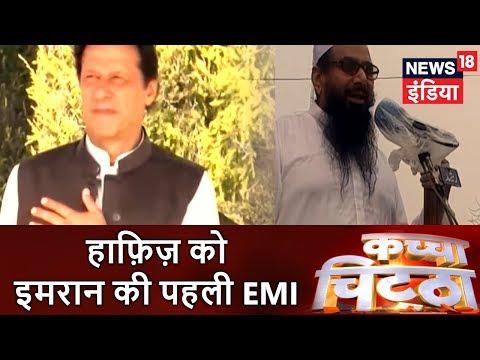 हाफ़िज़ को इमरान की पहली EMI | Pakistan में सरकारी गाड़ियां नीलाम | Kachcha Chittha | News18 India