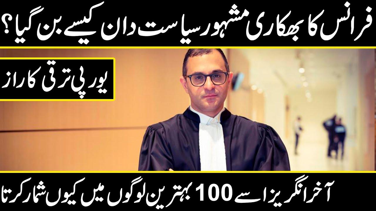 Moral Story Of Arash Derambarsh   Urdu Discovery : LightTube