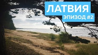 Латвия. Море