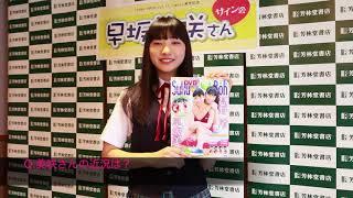 早坂美咲さんをお迎えして、ムック「Suku→Boh vol.11」(海王社)発売記...