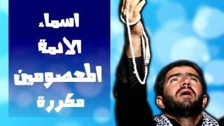 أسماء الأئمة المعصومين الاثنى عشر مكررة ساعة - تلقين الميت