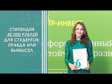 СТИПЕНДИЯ 40.000 рублей от банка Центр-Инвест
