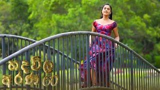 Hadawila Arana | Episode 60 - (2021-05-03) | ITN Thumbnail