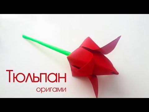 Вопрос: Как сделать оригами цветок?