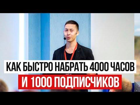 КАК БЫСТРО НАБРАТЬ 4000 ЧАСОВ ПРОСМОТРОВ И 1000 ПОДПИСЧИКОВ? [Эльдар Гузаиров] - Познавательные и прикольные видеоролики