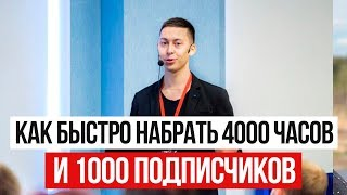 КАК БЫСТРО НАБРАТЬ 4000 ЧАСОВ ПРОСМОТРОВ И 1000 ПОДПИСЧИКОВ? [Эльдар Гузаиров]
