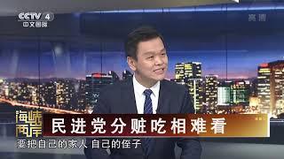 [海峡两岸]民进党分赃吃相难看| CCTV中文国际 - YouTube