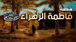 سيرة السيدة فاطمة الزهراء، حياتها ومواقفها مع النبي ﷺ !! قصتها كاملة