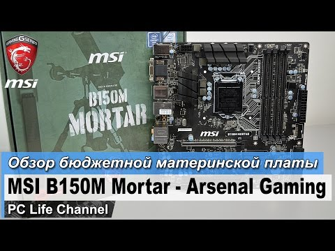 MSI B150M Mortar - обзор недорогой материнской платы