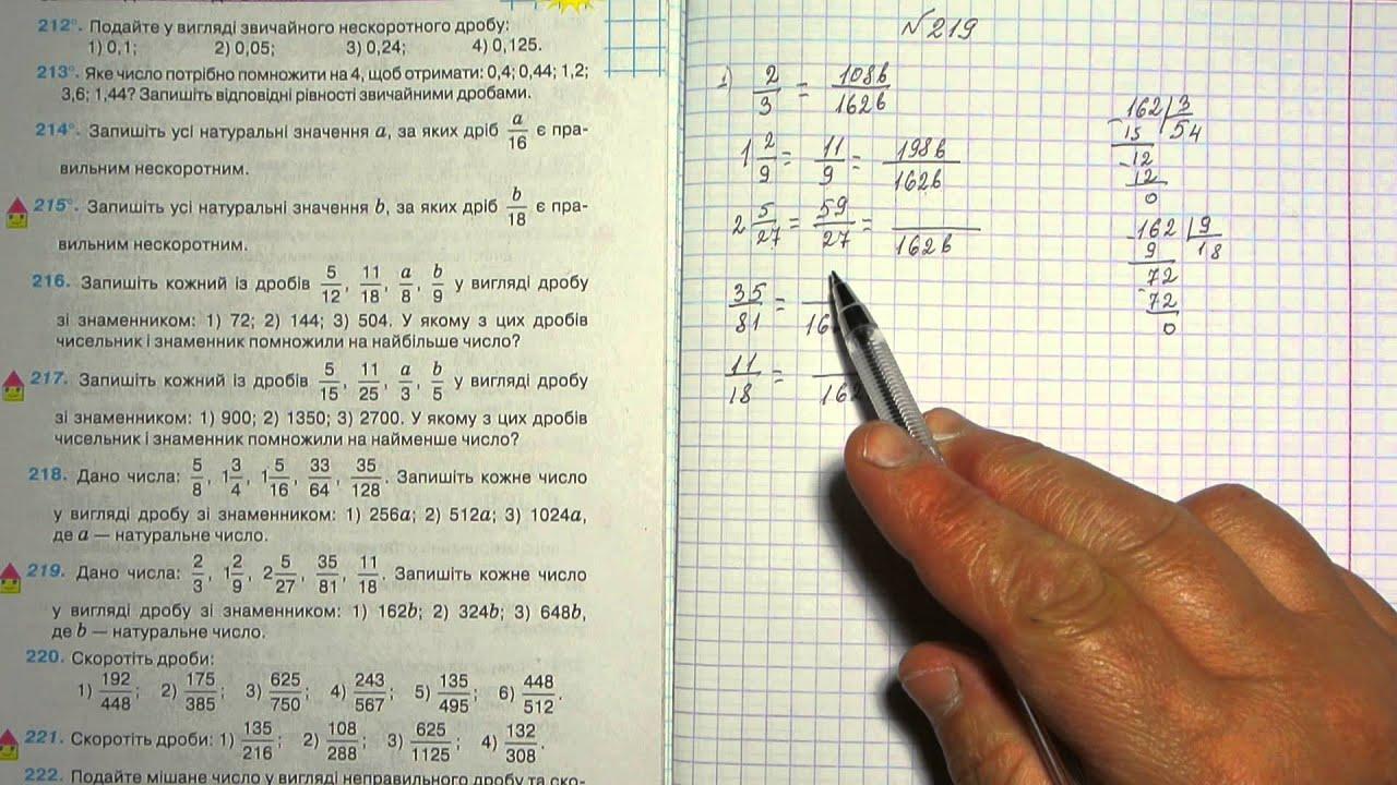 Решебник тарасенкова 6 класс математика.