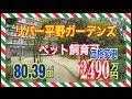 【価格変更】リバー平野ガーデンズ 4LDK 80.39㎡ 2490万円に成りました。 ペ…