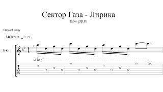 Сектор газа - Лирика - ноты для гитары табы аранжировка