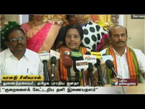 Exclusive web portal for public to reach their representatives: Vanathi Srinivasan