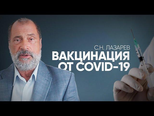 С.Н. Лазарев о вакцинации от коронавируса