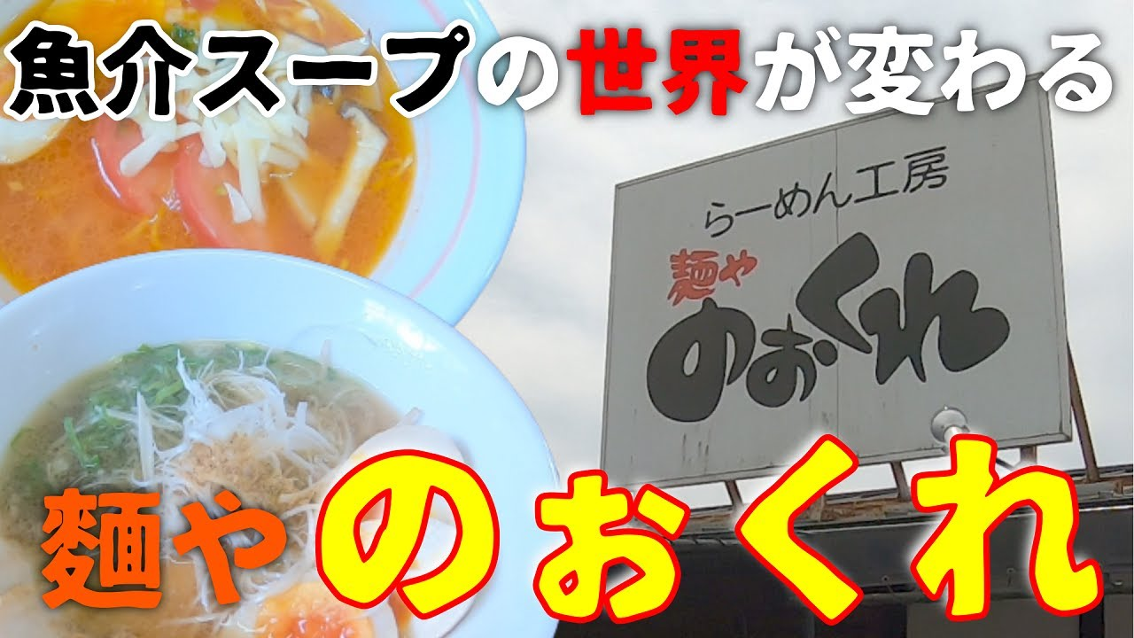 魚介スープの世界が変わる!?ラーメン工房 麺や「のぉくれ」【山口県柳井市】