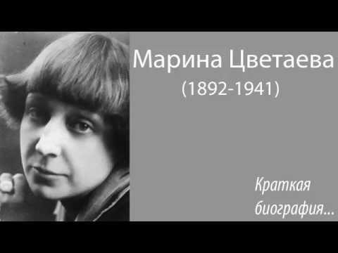 Марина Цветаева. Краткая биография.