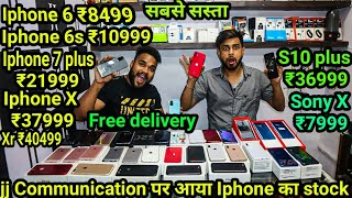 सबसे सस्ता Iphone का Stock आया |jj Communication | iphone 6, 6s, 7, 7plus, X, Xr, Xs,11, S10