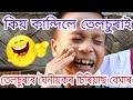assamese comedy video//assamese funny video//telsura video//voice assam