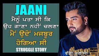 ਵੱਡਾ ਖੁਲਾਸਾ | Jaani | Main odo majboor si | Mainu si gaana nahi chalna
