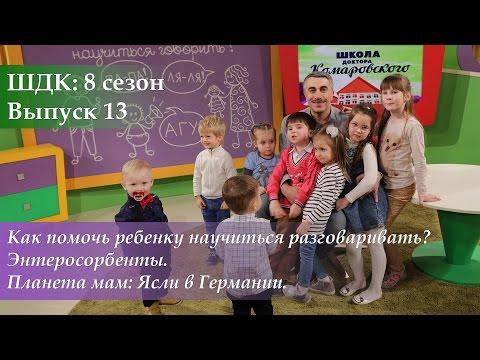ШДК: Как помочь ребенку научиться разговаривать? Энтеросорбенты - Доктор Комаровский