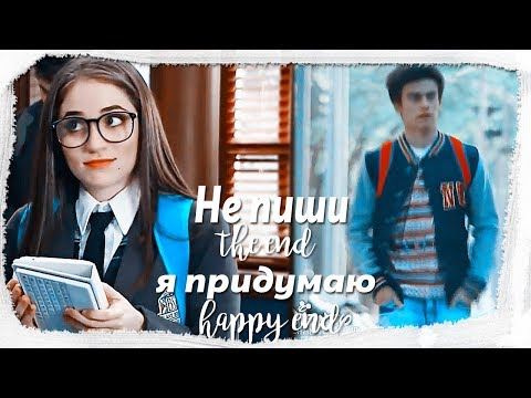 Не пиши the end, я придумаю happy end|| Гастон и Нина||Soy Luna