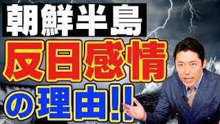 【韓国&北朝鮮①】〜朝鮮半島の歴史と反日感情の理由〜
