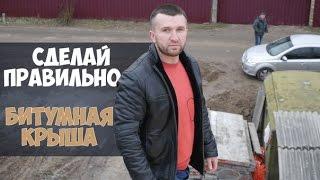 Как сделать правильно крышу дома: битумная черепица(Наш сайт: http://kievnovbud.com.ua/ Мы в Facebook: https://www.facebook.com/kievnovbud.com.ua Строительсвто из газоблока ..., 2015-12-18T13:53:04.000Z)