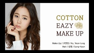 코튼 이지 메이크업 Cotton Easy Makeup Thumbnail
