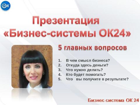 Презентация  Бизнес системы ОК 24. Команда  Жанны Лебедевой