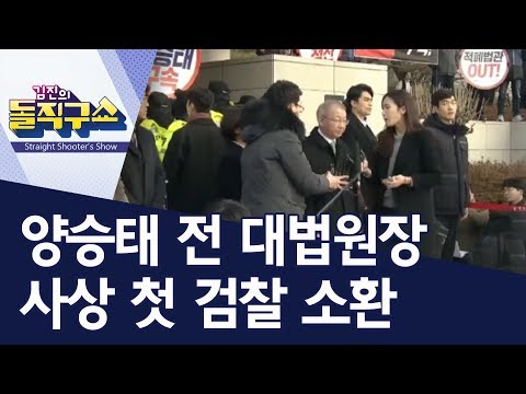 양승태 전 대법원장 사상 첫 검찰 소환 | 김진의 돌직구쇼