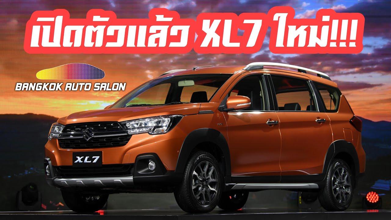 เปิดตัว Suzuki XL7 พร้อมราคา