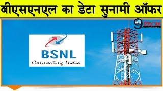 BSNL के सुनामी वाले प्लान में सब टेलीकॉम कंपनी उड़ जाएंगी,प्लान ही कुछ ऐसा है |BSNL Data Tsunami Plan