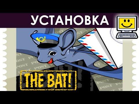 The Bat ПОЧТОВЫЙ КЛИЕНТ - УСТАНОВКА ▣- Компьютерщик